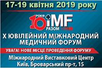 Х Юбилейный Международный Медицинский Форум 2019