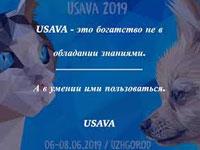 Ветеринарный конгресс USAVA-2019